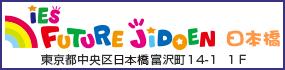 FUTURE児童園 日本橋