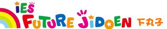 大田区の英語保育・プリスクールのFUTURE児童園 下丸子